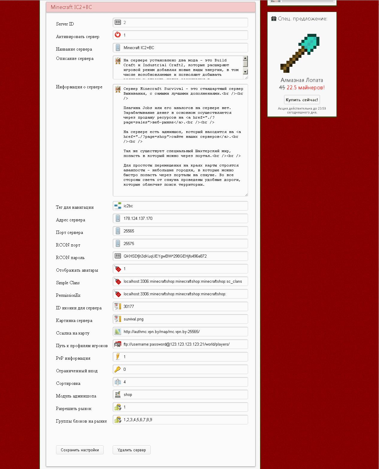 Как сделать фтп доступ к серверу