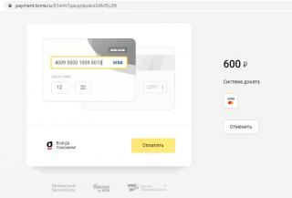 tome.ru payment notifications